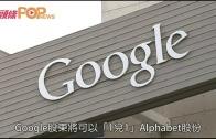 (粵)Google突宣佈重組 成立母公司Alphabet
