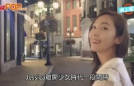 (粵)Jessica解約之後 喺內地出新歌?
