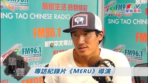 (國)焦點訪談-專訪紀錄片《MERU》導演 Part A