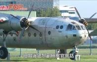 (粵)大馬首相確定  副襟翼殘骸屬MH370