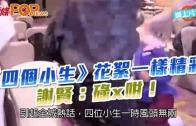 (粵)《四個小生》花絮一樣精彩 謝賢:碌x咁!