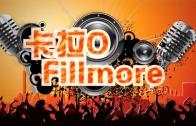 (粵)09/25卡拉O Fillmore排行榜