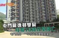 (港聞)屯門龍逸邨雙屍 母攬10歲仔墮樓亡