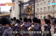 (粵)習大大美英輪流去 10月下榻白金漢宮