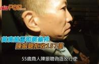 (港聞)首度披露和解條件 陳振聰拒收157億