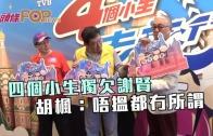 (粵)四個小生獨欠謝賢 胡楓:唔搵都冇所謂