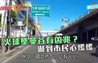 (粵)火球墜曼谷有凶兆?  嚇到市民心慌慌