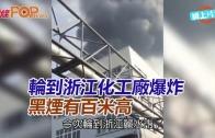 (粵)輪到浙江化工廠爆炸  黑煙有百米高