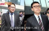 (粵)律政司申請上訴 涉貪陳志雲:平常心