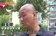 (粵)南京炮彈車禍有蹺蹊? 司機疑犯判˝精神障礙˝
