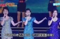 (粵)北韓少女時代失蹤  金正恩另組女團