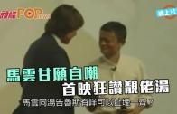 (粵)馬雲甘願自嘲 首映狂讚靚佬湯