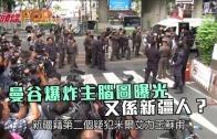 (粵)曼谷爆炸主腦圖曝光 又係新疆人?
