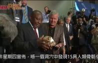 (粵)南非人骨化石出土 或能解開人類起源