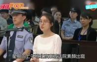 (粵)素顏郭美美涉開賭場 「我犯錯但唔認罪」