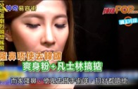 (粵)隆鼻唔使去韓國  爽身粉+凡士林搞掂