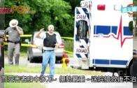 (粵)邊自殘邊捅死女同學 中國留學男遭警擊斃