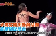 (粵)半裸女闖伊斯蘭活動 被腳踢扯落台