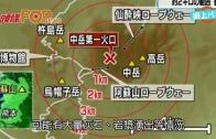(粵)日本阿蘇火山大爆發 四港旅行團安全