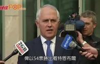 (粵) 黨友特恩布爾逼功 成功任新澳洲總理