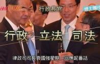 (港聞)袁國強幫張曉明解畫 「特首受立法監管」