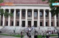(粵)哈佛華裔高材生猝死 家人唔公開死因