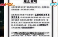 (港聞)金象米發聲明認溝米 強調「絕無中國米」