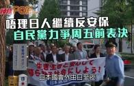 (粵)唔理日人繼續反安保 自民黨力爭周五前表決