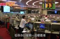 (港聞)陸羽仁:港股中級反彈 美國內地兩邊睇
