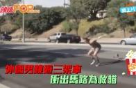 (粵)外國男跳避三架車 衝出馬路為救貓