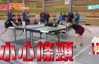 (粵)兵乓波枱玩頭球 全程靠頸力