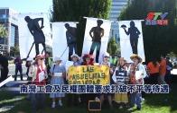 (粵)南灣工會及民權團體示威要求打破不平等待遇