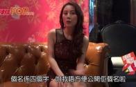 (粵)袁嘉敏被飛出鴨王話何浩文借佢上位