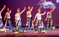 (國)中國藝術節-巴渝風情