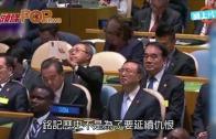 (粵)聯合國首發言強調和平 習大大:不得以大壓小