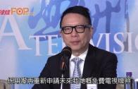 (港聞)本港台改名叫香港台 人工有得加三成