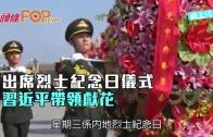 (粵)出席烈士紀念日儀式 習近平帶領獻花