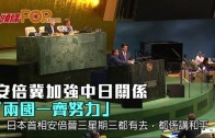 (粵)安倍冀加強中日關係 「兩國一齊努力」