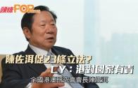 (港聞)陳佐洱促23條立法? CY:港對國家有責