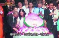 (粵)劉德華54歲牛一  全家福初曝光