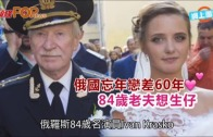 (粵)俄國忘年戀差60年 84歲老夫想生仔