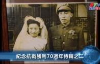 (國)細看中國-紀念抗戰勝利70週年特輯之二(抗戰老兵張大明)