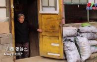 (國)細看中國-紀念抗戰勝利70週年特輯之三(走近慰安婦)