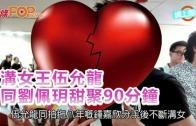 (粵)溝女王伍允龍 同劉佩玥甜聚90分鐘