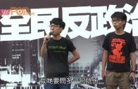 (港聞)雙學領袖有嘢講 「928唔係紀念節日」