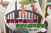 (粵)徐若瑄早產B出院 唔使心痛再插管