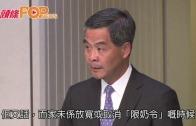 (港聞)CY:水貨活動明顯減少 繼續一周一行限奶令