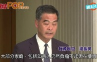 (粵)CY重申樓市唔減辣 佔領一周年冇新嘢講