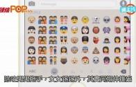 (粵)Emoji累蘋果公司被罰? 同性戀Icon都唔得