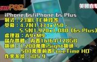 (粵)美國直擊 iPhone 6s攝力強增